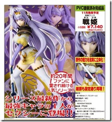 www.kotobukiya.co.jp-kotobukiya-release-20080714-senhime20080714222850