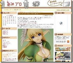 blog.amiami.com-amiblo-2008-06-post_4420080617211930