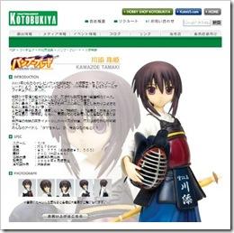 www.kotobukiya.co.jp-item-page-pvc_bamboo_kawazoe-index20080525000611