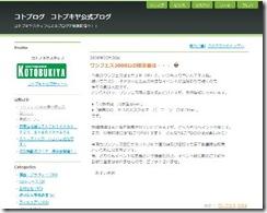 kotoblog.kotobukiya.co.jp-archives-5142932920080527003048