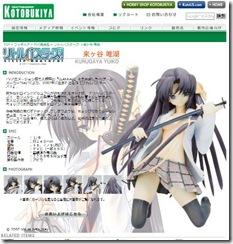 www.kotobukiya.co.jp-item-page-pvc_lb_yuiko-index20080608164353