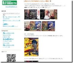 kotoblog.kotobukiya.co.jp-archives-5141234520080522233822