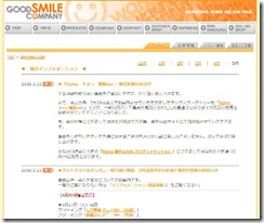 www.goodsmile.info-info-info20080522235905