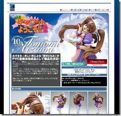 www.hobby-wave.com-DreamTech-tomomi-index20080612081346